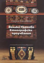 Етнографски проучвания