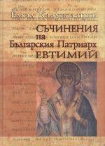 Съчинения на Българския Патриарх Евтимий